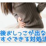産後おしっこが出ない!尿意も分からない【今すぐできる対処法】