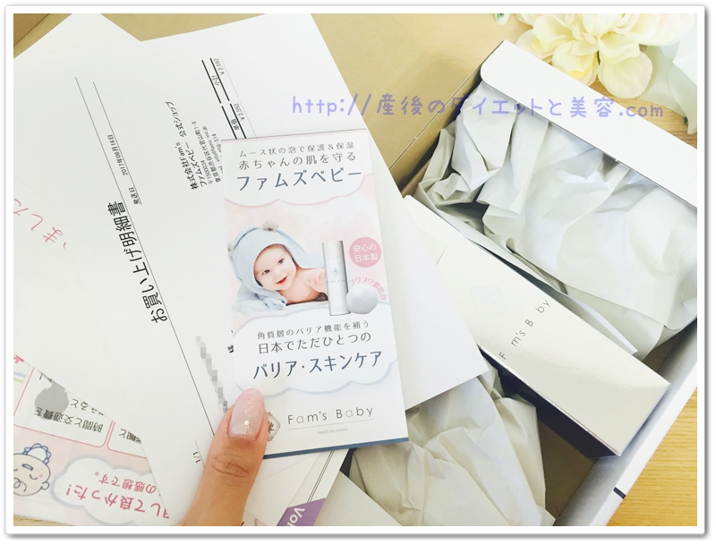 ファムズベビーの同封物の写真