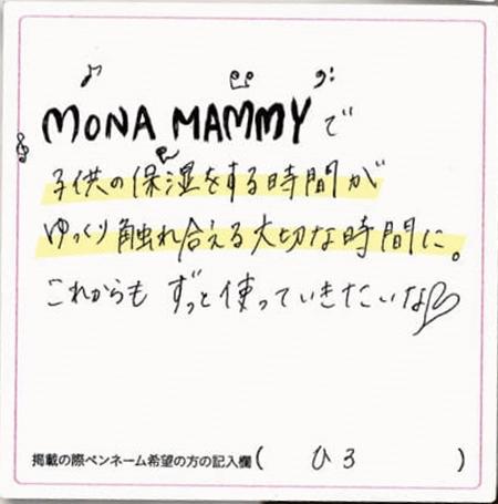 モナマミーの口コミ-4