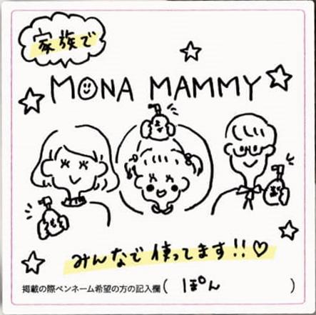 モナマミーの口コミ-5