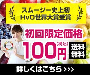 セブンデイズカラースムージーの100円のlp画像