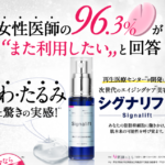 シグナリフトの口コミ全73件まとめ【嘘!?】すごい成分を発見!