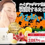 洗うセルフューチャー洗顔バーム【口コミ・効果】毛穴の黒ずみへの使い方