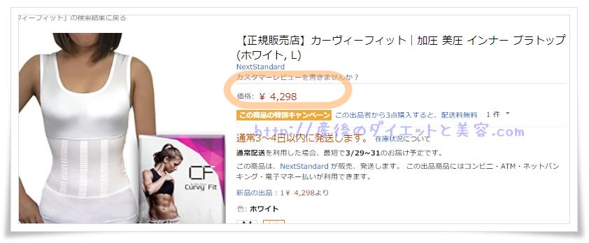 Amazonのカーヴィーフィットの値段