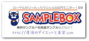ローヤルゼリーもっちりジェルの500円モニターの画像