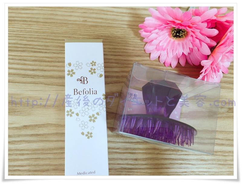 ビフォリアの箱の写真
