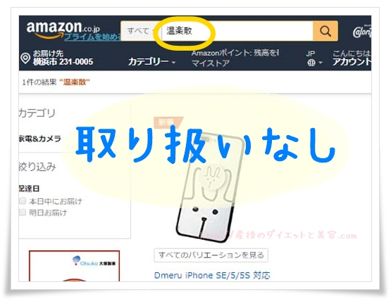 温楽散のAmazonの値段の画像