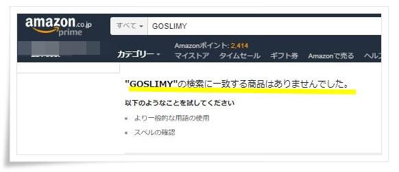ゴスリミーのAmazonの値段
