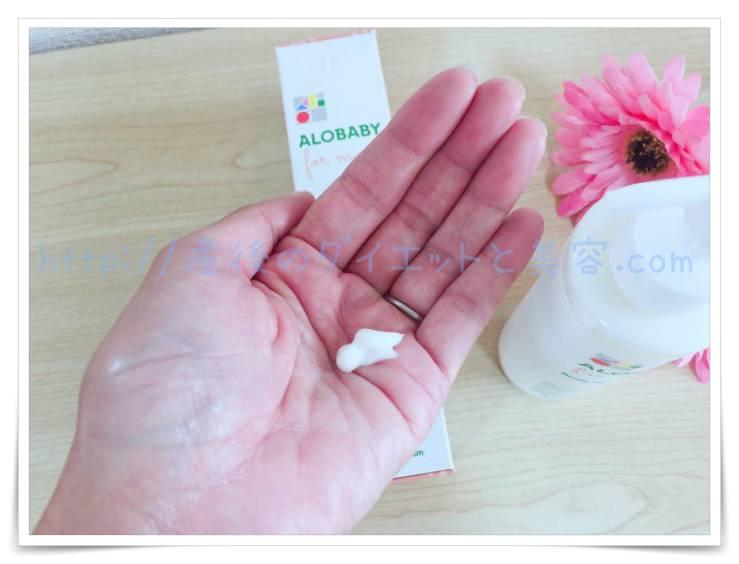 アロベビー妊娠線クリーム手のひらに出した写真