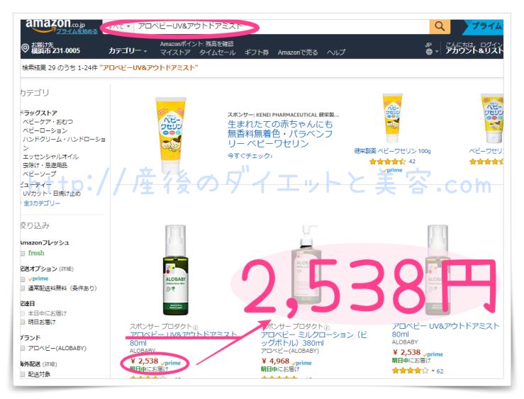 アロベビーUV&アウトドアミストAmazonの値段