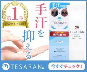 テサランのバナー画像