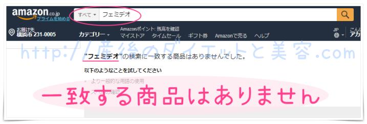 フェミデオamazonの値段