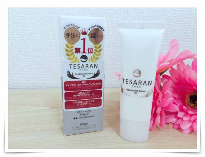 テサランの商品の写真