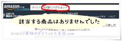 DUOザリペアショットのAmazonでの検索結果