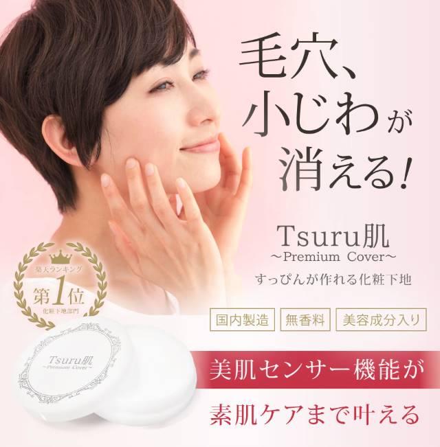 Tsuru肌 (ツル肌)のTOP画像