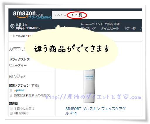 Tsuru肌 (ツル肌)のAmazonでの検索結果