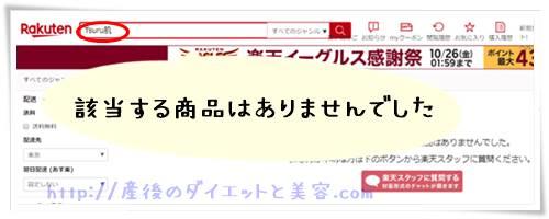 Tsuru肌 (ツル肌)の楽天での検索結果