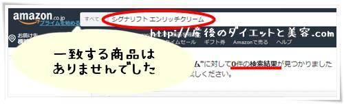 シグナリフトエンリッチクリームのAmazonでの検索結果