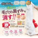 いるじゅらさ石鹸【口コミ・アットコスメ評価】市販と通販で価格チェック♪