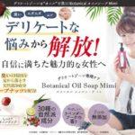 ボタニカルオイルソープミミ(mimi)の口コミ効果【女性のお悩みに】
