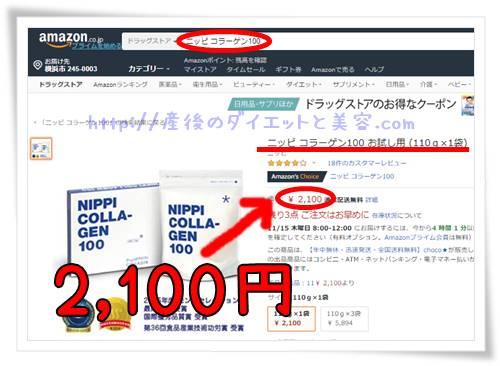 ニッピコラーゲン100のAmazonでの検索結果