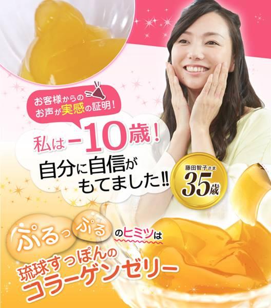琉球すっぽんのコラーゲンゼリーのTOP画像