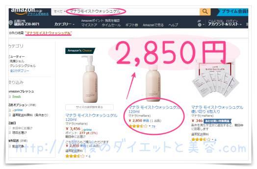 マナラモイストウォッシュゲルAmazonの値段