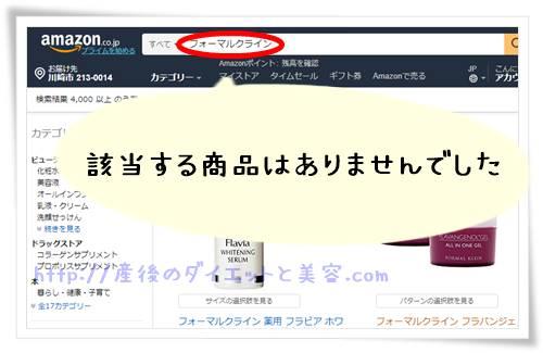 フォーマルクラインフラバンジェノールのAmazonでの検索結果