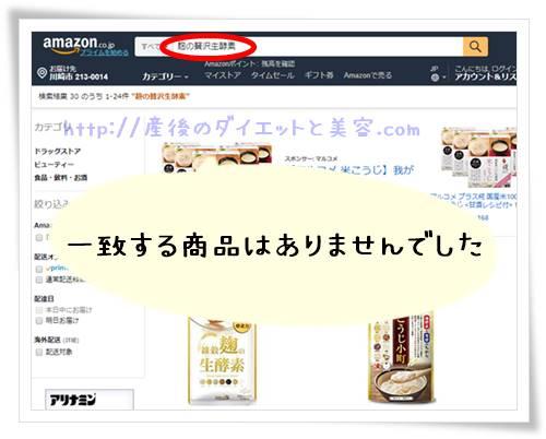 麹の贅沢生酵素のAmazonでの検索結果