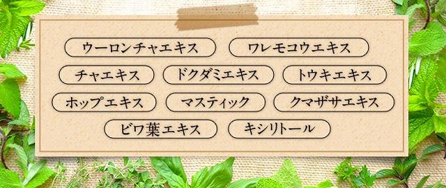 ゴッソトリノの10種の植物由来成分の画像