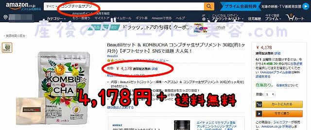 コンブチャ生サプリのAmazonの検索結果の画像
