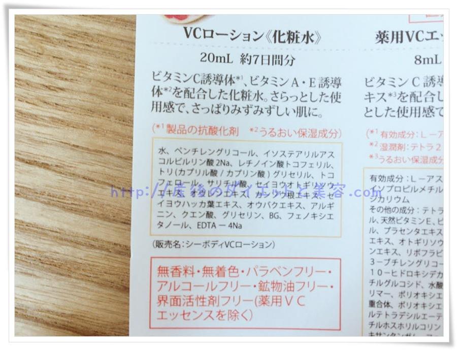 VCスターターセットの化粧水の成分表示の写真