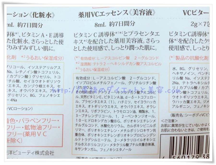 VCスターターセットの美容液の成分表示の写真