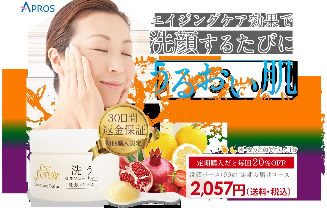 洗うセルフューチャー洗顔バームの効果の画像