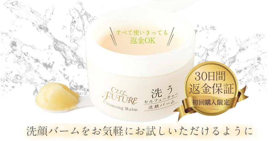 洗うセルフューチャー洗顔バームの商品画像