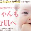 モーニュの口コミ・効果【96%が実感!】ゴワゴワからむっちり肌のワケ