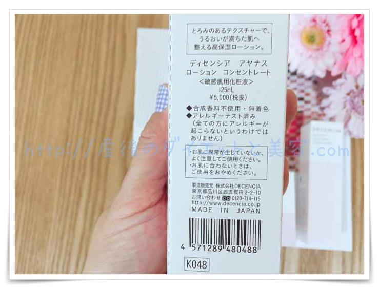アヤナス化粧水の箱手持ち写真