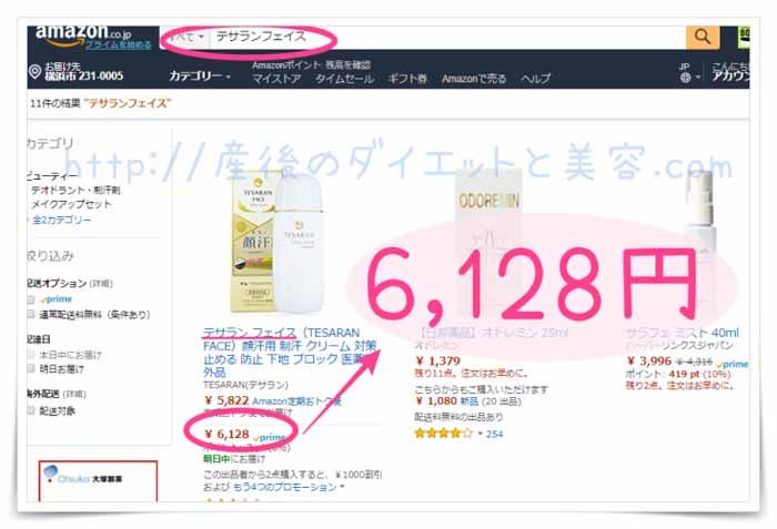テサランフェイスAmazonの値段