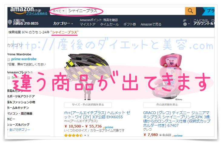 シャイニープラスのAmazonの値段