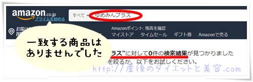 ゆめみんプラスのAmazonでの検索結果